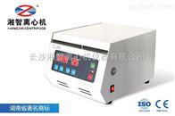 TG16W小型高速微量离心机