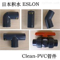 超纯水Clean-PVC管件