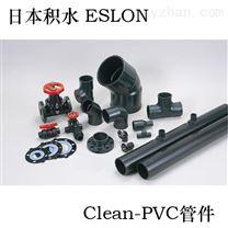 代理日本積水ESLON系列超潔凈CLEAN-PVC管件