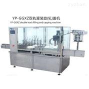 YP-GGXZ两轨灌装旋(轧)盖机