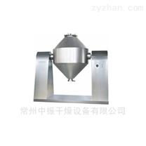 北京雙錐真空干燥機