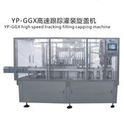 YP-GGX高速跟蹤灌裝旋蓋機
