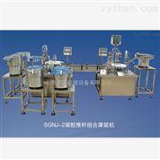 SGNJ2型PLC控制式凝胶灌装机