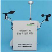 爱默里AML-2020恶臭在线检测仪