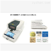 XY-100MW-T触控式水分测定仪设备