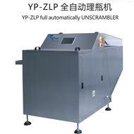 YP-ZLP全自动理瓶机