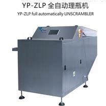 YP-ZLP全自動理瓶機