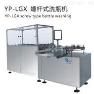 YP-LGX螺杆式洗瓶机