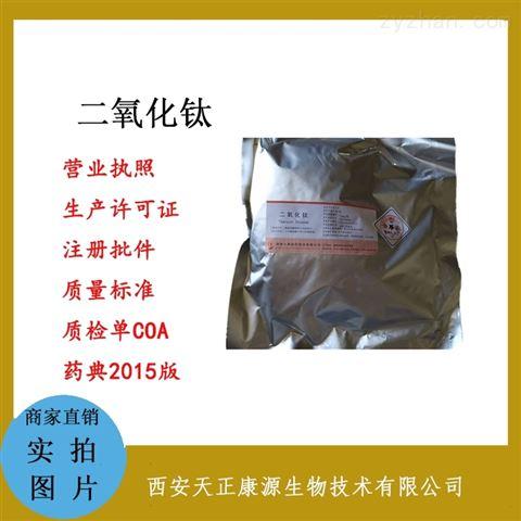 医药用级二氧化钛质检单