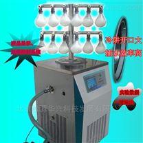 安徽冷冻干燥机