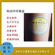 醫藥用級羥丙甲纖維素