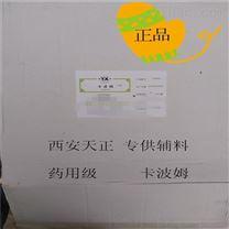 稳定剂卡波姆940/934/941系列 现货供应