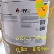 现货供应进口药用辅料泊洛沙姆188/407