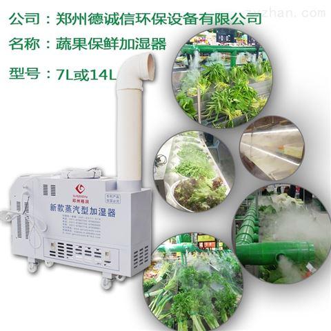 蔬菜喷雾保鲜加湿机