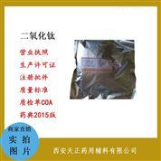 医药用级二氧化钛