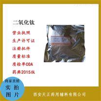 醫藥用級二氧化鈦