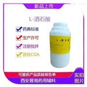 制藥輔料DL酒石酸CP2015版藥典標準新批號