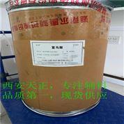 藥用級富馬酸 cp2015版藥典 現貨 25kg起訂