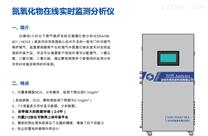 氮氧化物在线实时监测分析仪