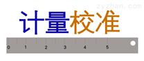 無錫衡器計量準-儀器校準