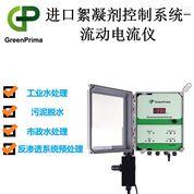 北京污水厂污水处理游动电流检测仪GP