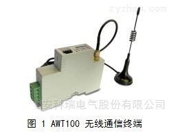 AWT100-lora安科瑞通信终端转换lora无线通讯模块