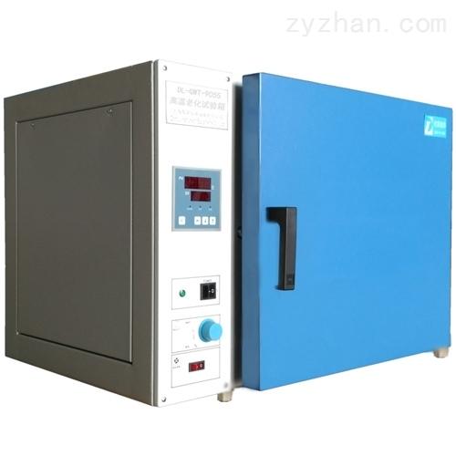 高温老化试验箱DL-GWT-9055