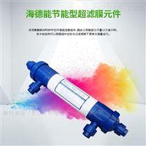 海德能内压超滤膜 水处理膜元件代理商