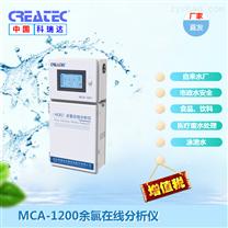 科瑞达MCA-1200 DPD 余氯/总氯在线分析仪
