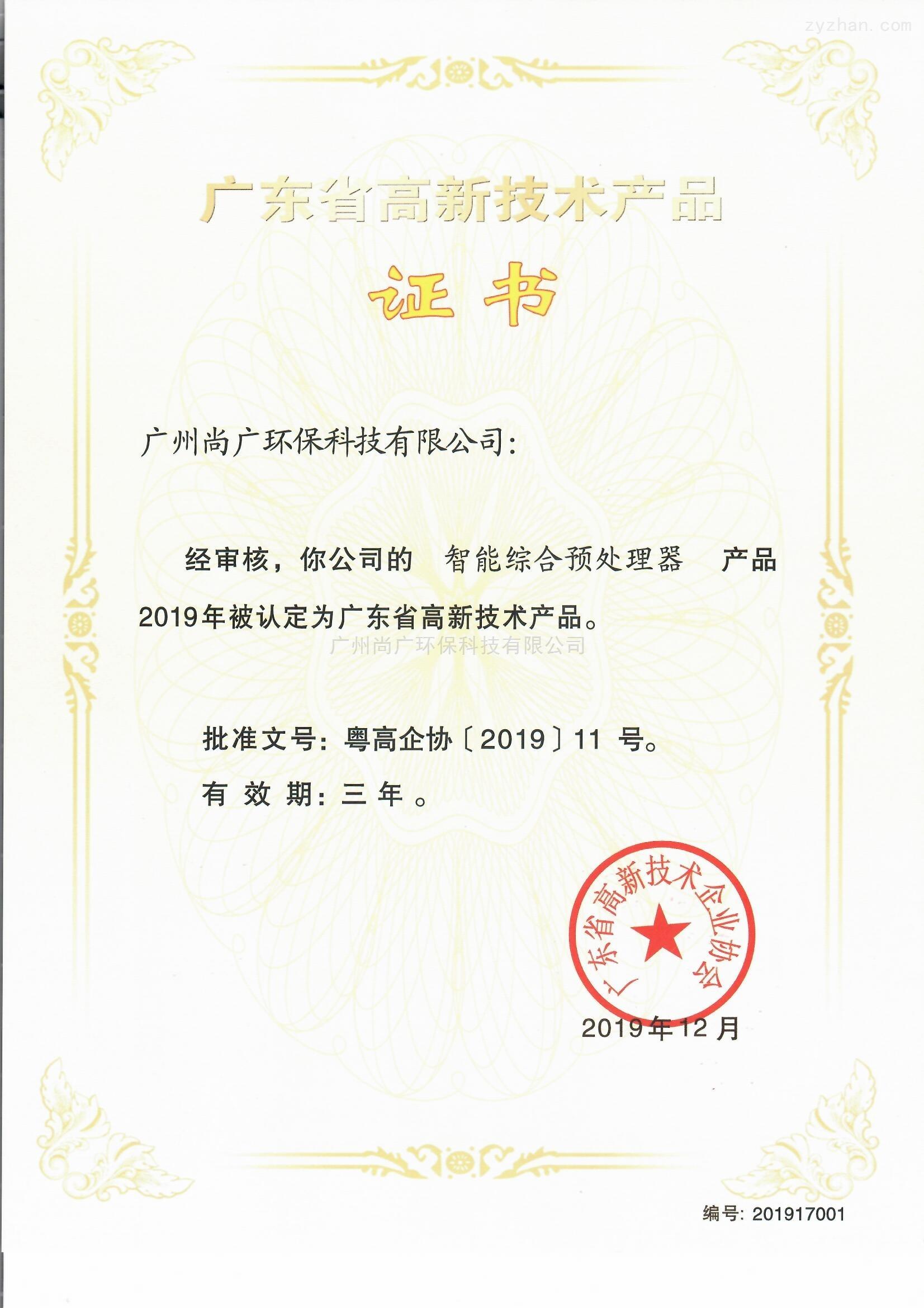 广东省高新技术产品认证