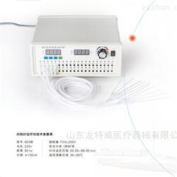 920内热针治疗仪 银质针 温控针 内热式针灸仪
