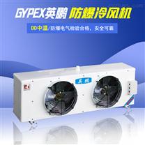 電融霜式防爆特種冷風機DJ-20