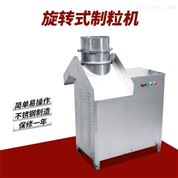 制药厂jiagong旋转式304不xiu钢黄chi粉mo制粒机