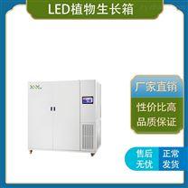 上海馨泽源 LED植物生长箱