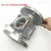SG-BB摆板视镜内丝刻度挡板流量指示器