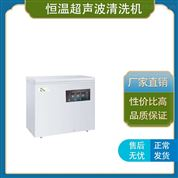 上海馨澤源 恒溫超聲波清洗機