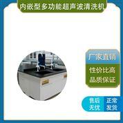 上海馨澤源 內嵌多功能超聲波清洗機
