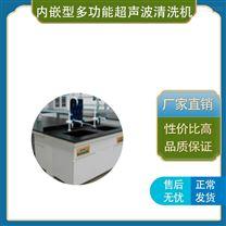 上海馨泽源 内嵌多功能超声波清洗机