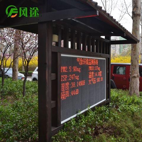 空氣質量監測系統