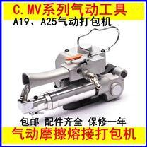 C.MV系列气动工具气动摩擦熔接打包机A19-25