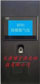 RT-01溶媒脱气仪