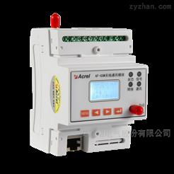 AF-GSM400安科瑞AF-GSM400 DTU 无线数据转换模块