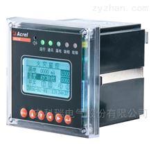 ARCM200L-Z2电气火灾监控探测器漏电监控系统