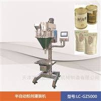 LC-GZ5000螺杆劑量充填粉劑半自動灌裝機