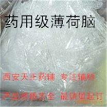 優質食品增香劑麥芽酚1kg起訂