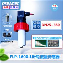 科瑞达FLP-1600-L叶轮流量传感器