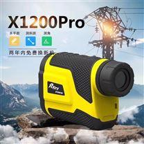 Rxiry昕锐X1200Pro激光测距仪(招标参数)