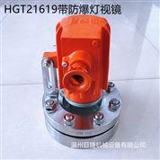 供應視鏡不銹鋼視鏡 標準壓力容器 帶刷視鏡