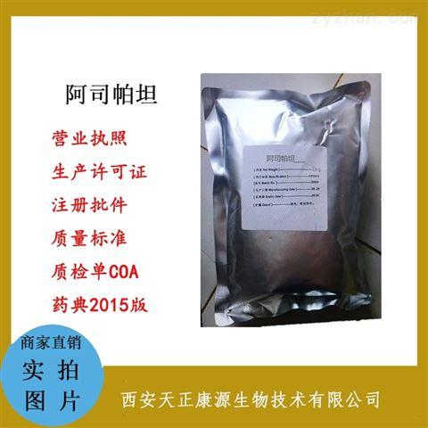 制药辅料(阿司帕坦 药用级别)1kg起订