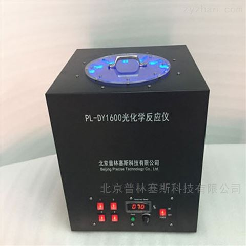 PL-DY1600 紫外光化学反应仪